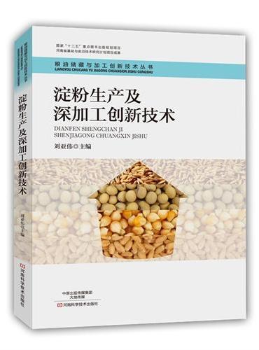 淀粉生产及深加工创新技术