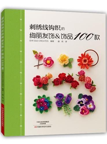 刺绣线钩织的绚丽发饰&饰品100款