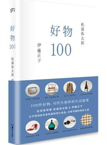 好物100(松浦弥太郎与造型设计师伊藤正子,各自公开多年来珍爱致用之良品,分享与物的相处之道)