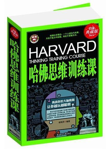 哈佛思维训练课
