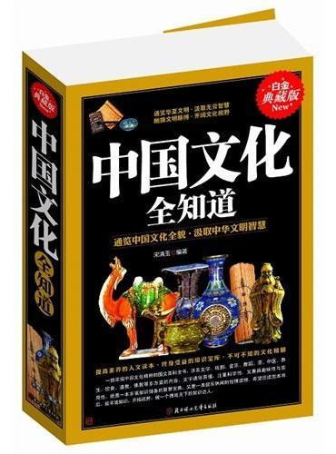 中国文化全知道