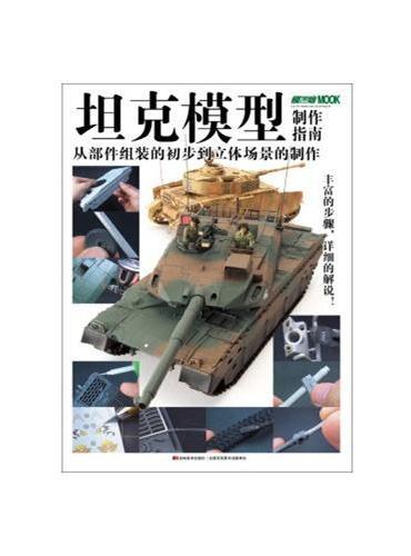 坦克模型制作指南:从部件组装的初步到立体场景的制作