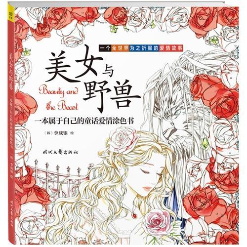 美女与野兽: 一本属于自己的童话爱情涂色书