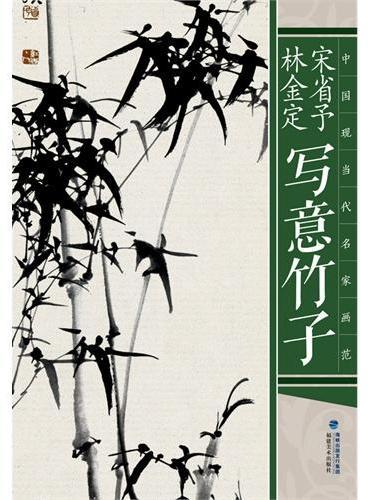 中国现当代名家画范——宋省予、林金定写意竹子