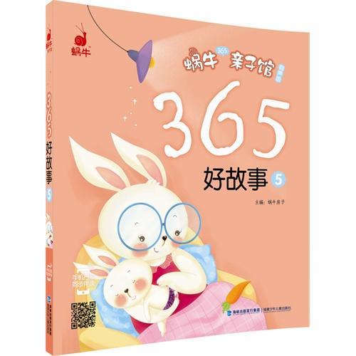 蜗牛365亲子馆(有声版)——365好故事5