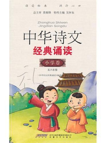 中华诗文经典诵读(小学篇Ⅲ)