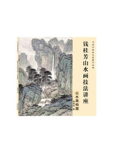 当代中国画名家教学系列·钱桂芳山水画技法讲座·山水画构图