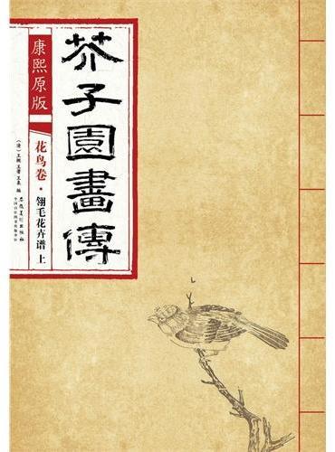 康熙原版 芥子园画传 花鸟卷·翎毛花卉谱 上