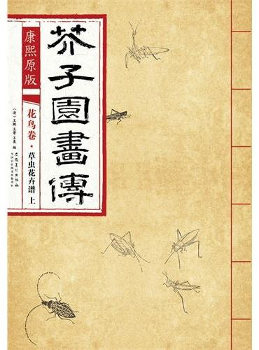 康熙原版 芥子园画传 花鸟卷·草虫花卉谱 上