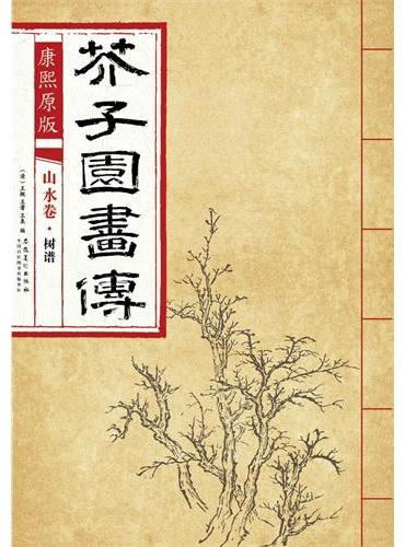 康熙原版 芥子园画传 山水卷·树谱