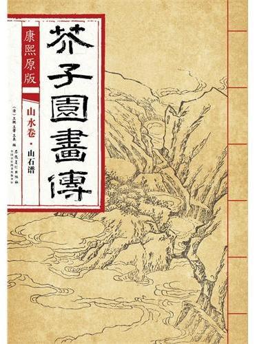 康熙原版 芥子园画传 山水卷·山石谱