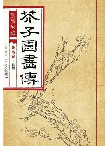 康熙原版 芥子园画传 花鸟卷·梅谱