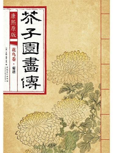 康熙原版 芥子园画传 花鸟卷·菊谱