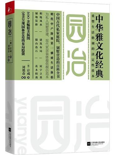 园冶(中华雅文化经典-重塑生活格调的决定性珍本!)