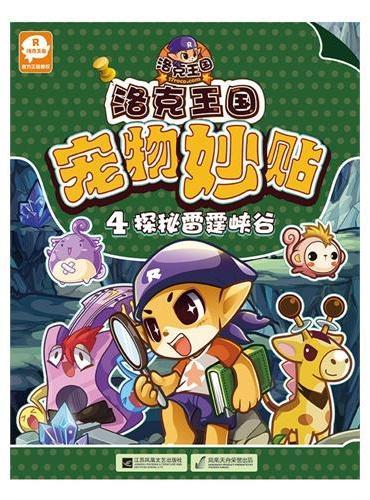 洛克王国宠物妙贴4探秘雷霆峡谷