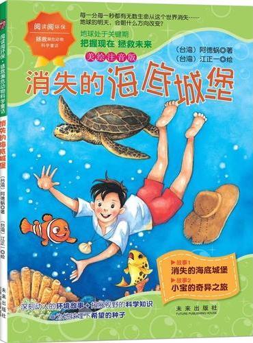 阅读阅环保·拯救濒危动物科学童话(美绘注音版):消失的海底城堡