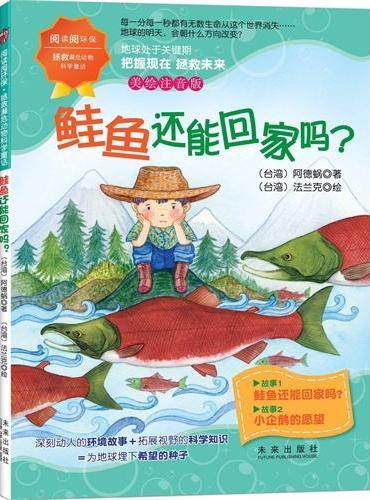 阅读阅环保·拯救濒危动物科学童话(美绘注音版):鲑鱼还能回家吗?