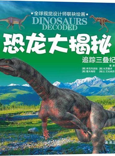 恐龙大揭秘:追踪三叠纪
