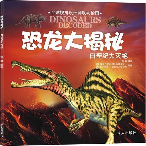 恐龙大揭秘:白垩纪大灭绝