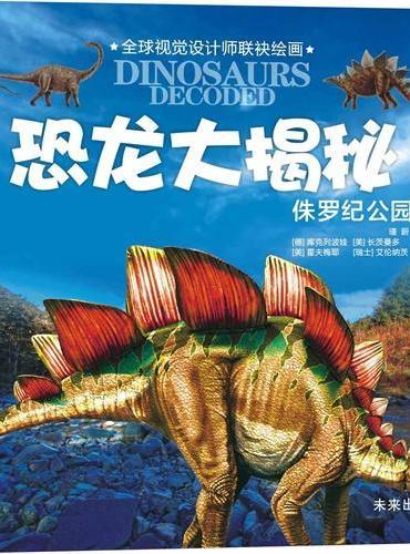 恐龙大揭秘:侏罗纪公园