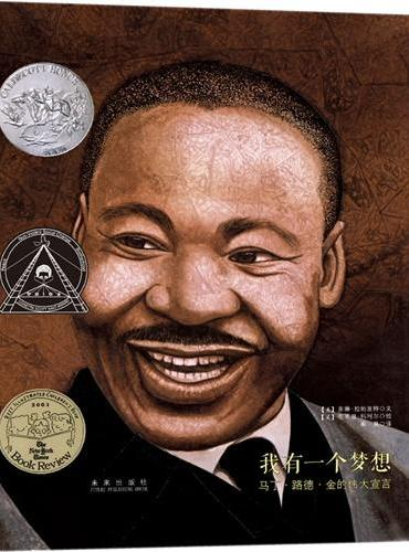 凯迪克大奖绘本:我有一个梦想