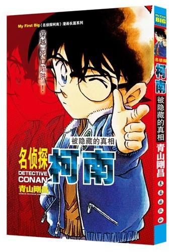 名侦探柯南漫画长篇系列 被隐藏的真相