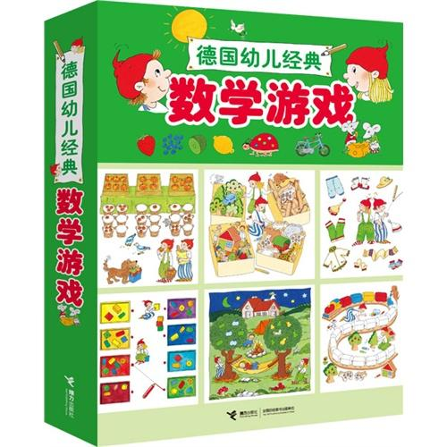 德国幼儿经典数学游戏(套装,全8册)