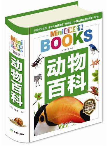 MINI百科全书:动物百科(可随身携带的百科全书!畅销百万、专家推荐、权威豪装升级版!)
