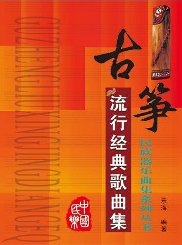 古筝流行经典歌曲集