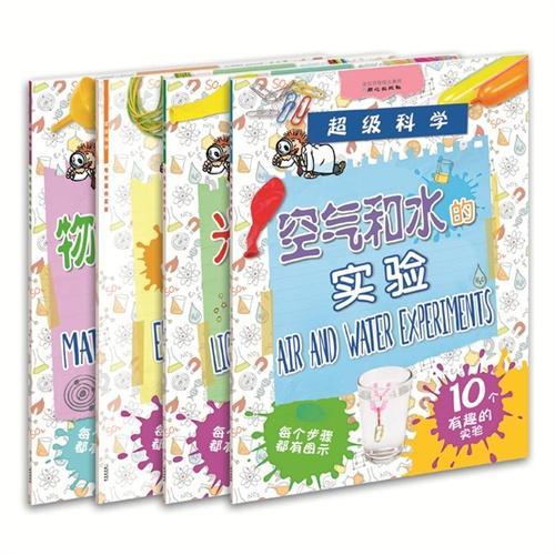 超级科学(全4册)