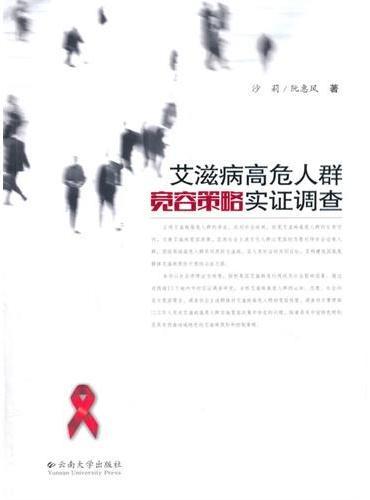 艾滋病高危人群宽容策略实证调查