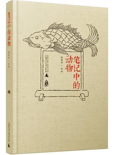 笔记中的动物(人类从来都需要爱的教育)