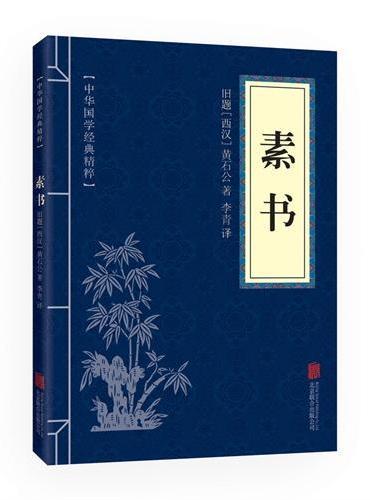 素书(中华国学经典精粹·处世谋略必读本)