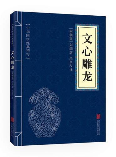 文心雕龙(中华国学经典精粹·诗词文论必读本)