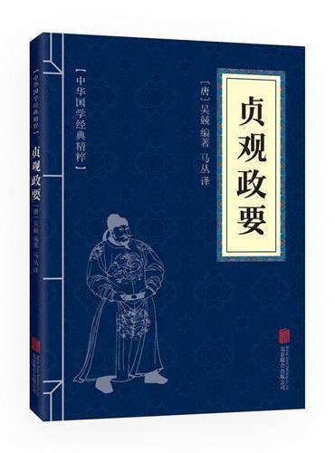 贞观政要(中华国学经典精粹·历史地理必读本)