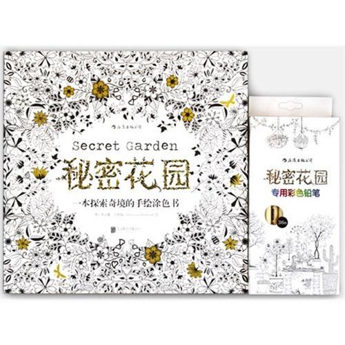 秘密花园(附彩铅):一本探索奇境的手绘涂色书、秘密花园涂绘学院系列丛书·后浪出版公司
