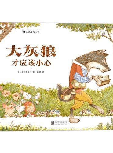 大灰狼才应该小心:大灰狼不可怕,可怕的是那帮坏家伙! 换个视角,认识不一样的大灰狼,锻炼孩子的逆向思维和创造力。后浪出版公司