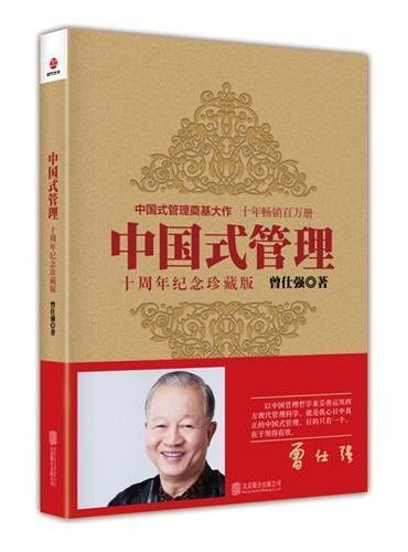 中国式管理:十周年纪念珍藏版(中国式管理奠基大作 十年畅销百万册)