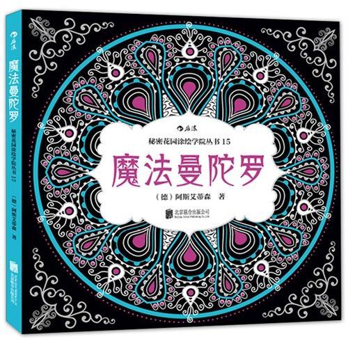 魔法曼陀罗:德国最畅销的原创涂色书 黑白世界的唯美恋曲等你谱写!秘密花园涂绘学院系列丛书·后浪出版公司
