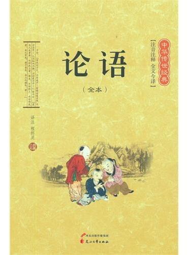论语(全本)-(中华传世经典32K)
