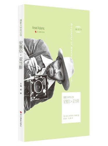 摄影大师传记馆:安塞尔·亚当斯