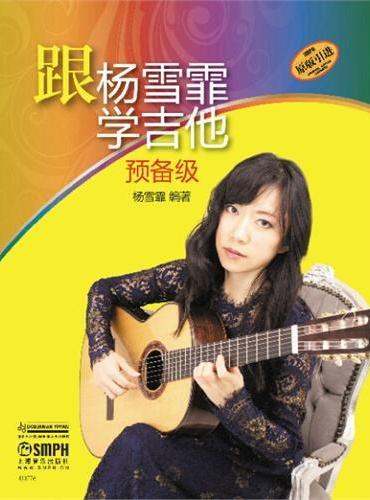 跟杨雪霏学吉他 (预备级)