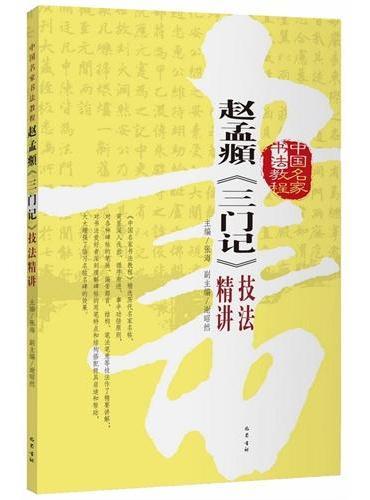 赵孟頫《三门记》技法精讲