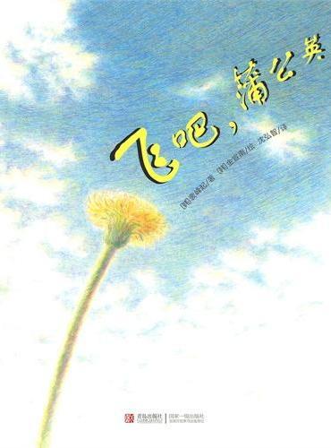 """《飞吧,蒲公英》(爱的礼物绘本馆第2辑·015)(""""韩国戏剧创作大奖赛""""获奖作家作品,一本关于如何让孩子离开父母的成长主题绘本)"""