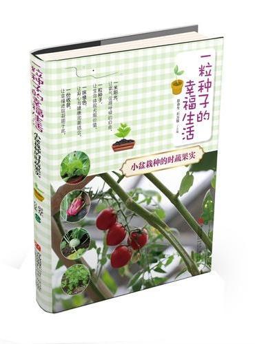 一粒种子的幸福生活·小盆栽种的时蔬果实