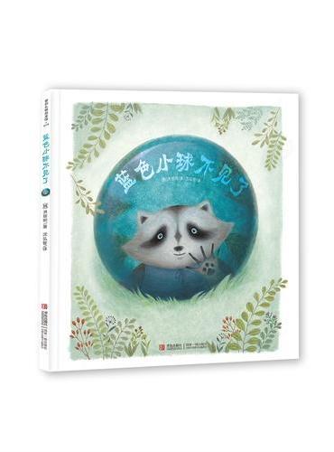 《蓝色小球不见了》(爱的礼物绘本馆第2辑·014)(一颗漂亮的蓝色小球,让孩子认识到友情的可贵)