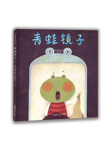 《青蛙镜子》(爱的礼物绘本馆第2辑·012)(韩国新锐绘本作家作品,一个能让孩子理解他人并自省的故事)