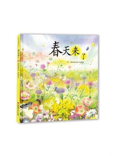 《春天来了》(爱的礼物绘本馆第2辑·013)(韩国最受欢迎的春天主题绘本,入选韩国小学教科书)