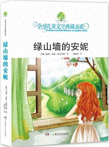全球儿童文学典藏书系:绿山墙的安妮