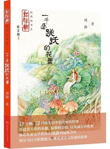 红辣椒书系·一千朵跳跃的花蕾